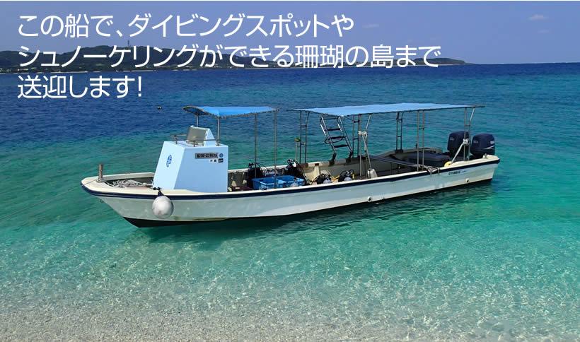 この船で、ダイビングスポットや シュノーケリングができる珊瑚の島まで 送迎します!